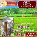 伊勢茶 有機ほうじ茶1kg(1包3g)メール便送料無料 有機JAS認定 お茶 日本茶 三重県産 農薬・肥料不使用栽培