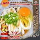 【送料無料】(北海道・沖縄・離島除く)ふっくらもちもち 伊勢うどんと新鮮卵、地元青ネギのセット(12食入り)南勢養鶏のこだわり卵を使用