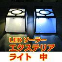 LEDソーラー エクステリアライト 中 ソーラーライト ガーデンソーラーライト【門柱灯 フェンス エクステリア照明ライ…