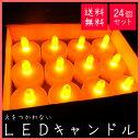 【キャンドルライト】LEDキャンドル 24個セット 地震 停...