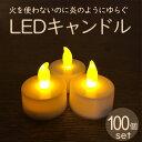 【LED キャンドル ライト】LEDキャンドル 100個 ゆらぎ ティーライトキャンドル 電池C