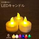 【LED キャンドル 電池CR2032付き(1個)】LEDキ...