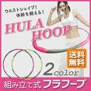 フラフープ 組み立て式 大人用 室内 ダイエット器具 お腹周り 引き締め くびれ 組立 簡単
