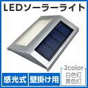 LEDソーラーライト 感光式 小【壁掛け用】 ガーデニング 屋外 外灯 庭園灯 エクステリア
