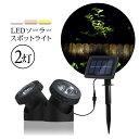 LEDソーラーライト ソーラーLEDライト  スポットライト ガーデンライト 2灯 屋外 防水 【送...