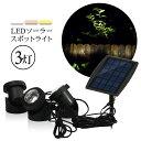 LEDソーラーライト ガーデンライト スポットライト 3灯 屋外 ソーラーガーデンライト ソーラースポットライト 送料無料