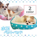 【在庫一掃】ドッグベッド ピンク水玉 犬ベッド 猫ベッド ドッグベット ペットベッド ペット ピンク ブルー