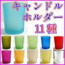 キャンドルホルダー グラスタイプ 11色 大  キャンドルスタンド ガラス グラス