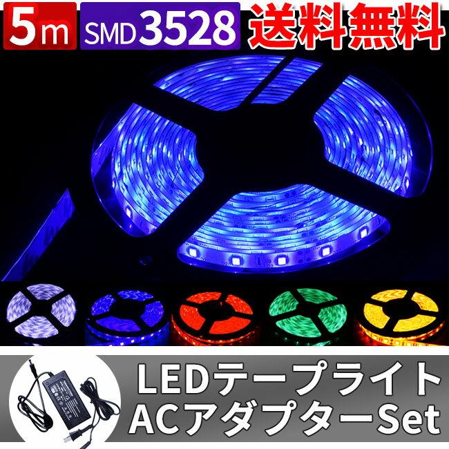 【LEDテープ ACアダプターセット】LEDテープライト 5m【イルミネーション クリスマス】【送料無料】