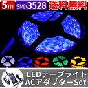 【ゆうパケット発送 送料無料】LEDテープライト 5m ACアダプターセット【イルミネーシ