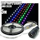 【LEDテープ 防水】LEDテープライト 5m 3528 300LED 間接照明 看板照明 LEDテープ 棚下照明 防水 テープライト【送料無料】