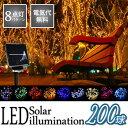 LEDソーラーイルミネーション 200球 点灯8パターン イルミネーションソーラー 屋外 ソーラー クリスマス 飾り 電飾 充電式 ガーデンライト【ゆうパケット発送】