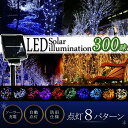 【LED イルミネーション ソーラー】LEDソーラーイルミネーション 300球 点灯8パターン