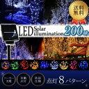 【送料無料】ソーラーイルミネーション 200球 イルミネーション ソーラー 点灯8パター