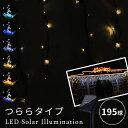 【つららライト 195球】LEDソーラーイルミネーション ライト つららタイプ 点灯8パタ