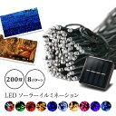 ソーラーイルミネーション 200球 LED イルミネーション ソーラー 点灯8パターン 屋外 桜 花...