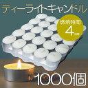 【キャンドル】ティーライト キャンドル アルミカップ 燃焼 約4時間 1,000個 ティーキャンドル ろうそく ロウソク ハロウィン パーティー 照明 【送料無料】