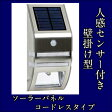 LEDソーラーライト 送料無料 ステンレス製 センサーライト 壁掛け 人感センサー ソーラーライト ソーラーセンサーライト 2種
