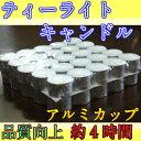 ティーライトキャンドル アルミカップ 燃焼 約4時間 1,000個 ティーキャンドル ろうそく ロウソク