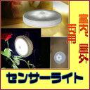 LED人感センサーライト 1個販売 丸型 LED センサーライト 壁掛け 人感センサー ライト led電球 照明 屋外 玄関 電池式 人感式
