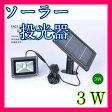 LEDソーラー投光器 3W 太陽光発電 LEDソーラーライト LED投光器 ソーラー充電 ガーデンライト 省エネ エコ 防犯 防災灯 照明 昼白色