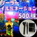 LEDソーラーイルミネーション 500球 点灯8パターン イルミネーションソーラー 屋外 ソーラー クリスマス 飾り 電飾 充電式 ガーデンライト