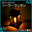 【ソーラー キャンドル ライト】ソーラーランタン 電球色 オレンジ LEDランタン キャンドル ガーデンソーラーライト ガーデンライト