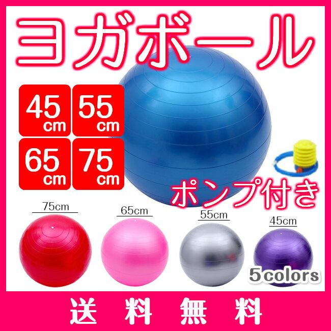 【送料無料】バランスボール フットポンプ付き 45cm 55cm 65cm 75cm ヨガボール ダイエット エクササイズ ヨガ ピラティス ボール 運動 空気入れ
