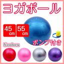 バランスボール 【フットポンプ付】 45cm 55cm ヨガ...