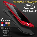 全面保護 360° iPhone X iPhone8 iPhone8Plus iPhone7 iPhone7Plus iPhone6 iPhone6Plus PC フルカバー ハード ケース 強化ガラスフィルム付き【送料無料 メール便配送 代引き不可】
