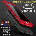 【強化ガラスフィルム付き フルカバーケース 】iPhone X iPhone8 iPhone8Plus iPhone7 iPhone7Plus iPhone6 iPhone6Plus 全面保護 360° PC フルカバー ハード ケース【代引き不可 送料無料】