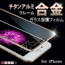 【iphone8 iphone7 iphone x ガラスフ...