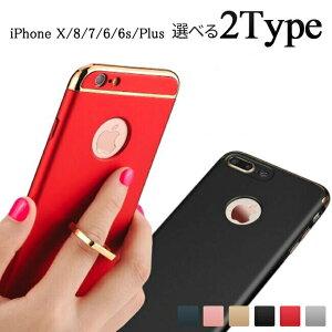 iPhoneXケース iPhone8ケース iPhone7ケース リング付