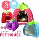ペットハウス ドーム型 ペットベッド 犬 猫 ソファー イチゴ型 いちご 苺 ハウス ドーム 室内 かわいい 冬 小動物 【送料無料】