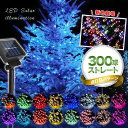 ソーラー<strong>イルミネーション</strong> 300球 屋外 ソーラー<strong>イルミネーション</strong>ライト <strong>イルミネーション</strong> ソーラー クリスマス ライト ツリー 飾り付け 【送料無料】