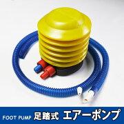 【空気入れ】エアーポンプ フットポンプ 空気入れ ポンプ 浮き輪 ボール