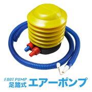 エアーポンプ フットポンプ 空気入れ ポンプ 浮き輪 ボール