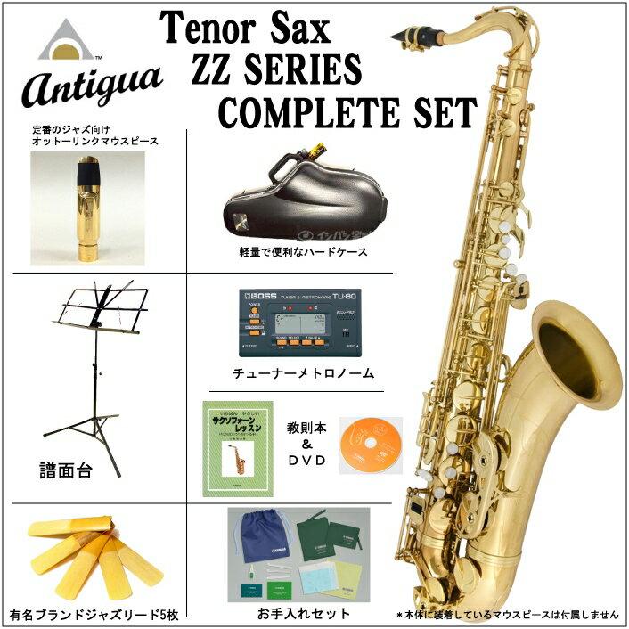 Antigua / Tenor Sax ZZ SEIRES 【COMPLETE SET】【福岡パルコ店】