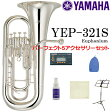YAMAHA / Euphonium YEP-321S 【経験者考案!必要なものをそろえたパーフェクト5セット!】【福岡パルコ店】【送料無料】【smtb-u】