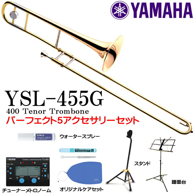 YAMAHA/TenorTromboneYSL-455Gテナートロンボーン管楽器経験者考案パーフェク