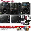 Pioneer DJ / CDJ-2000NXS2 + PLX-1000 + DJM-900NXS2 SET【豪華2大特典付き!】【お取り寄せ商品】【渋谷店】