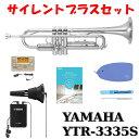 【在庫有り】 YAMAHA YTR-3335S ヤマハ トランペット サイレントブラスセット【出荷前調整】【送料無料】【横浜店】