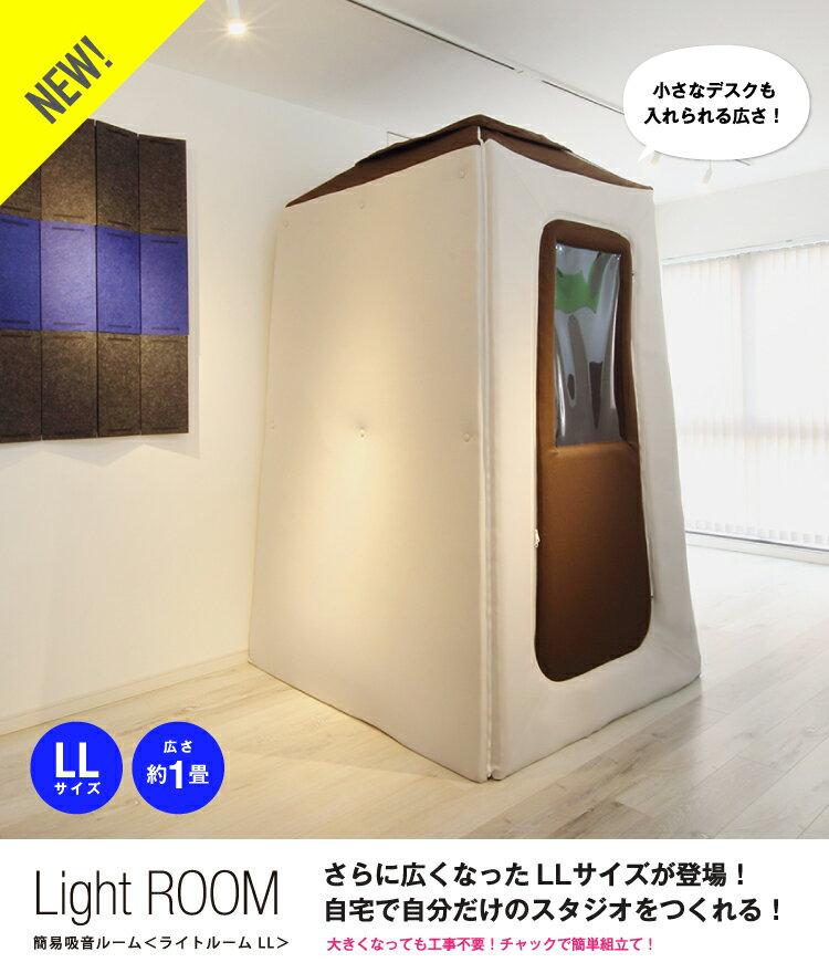 infist Design 簡易吸音ルーム Li...の商品画像