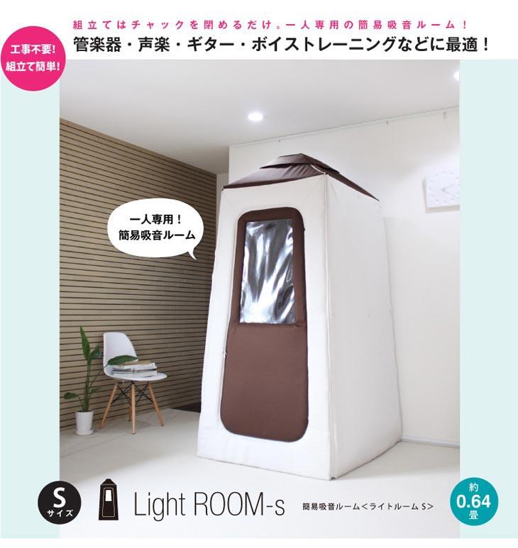 infist Design 簡易吸音ルーム Light Room ライトルームSサイズ【横浜店】【店頭展示中!!】【お手軽防音室】