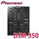 【ポイント5倍】PIONEER / DJM-350 DJミキサー 【送料/代引手数料無料】