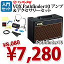 【ポイント5倍】VOX / Pathfinder10 PF10 ギターアンプ&アクセサリーセット