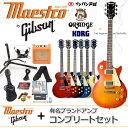 Maestro by Gibson / Les Paul Standard 【有名ブランドORANGE CR3 アンプコンプリートセット】【5年保証】【楽器MB初心者】【楽器MBエレキセール】【期間限定 送料無料】