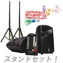 YAMAHA ヤマハ / STAGEPAS 600i PAシステム【スタンドセット!】【送料無料】