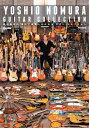 Rittor Music / 野村義男の【思わず検索したくなる】ギター・コレクション GUITAR MAGAZINE【YOSHIO NOMURA GUITAR COLLECTION】