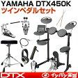 YAMAHA ヤマハ 電子ドラム DTX450K ツインペダルセット【送料無料】